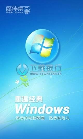 魔伴桌面(Windows版)v20151030 for android 中文免費版