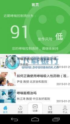 哮喘管家安卓版(專業哮喘管理工具) V2.0.4  for android 中文免費版