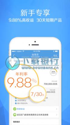 搜易貸理財安卓版 V2.6.3  for android 中文免費版