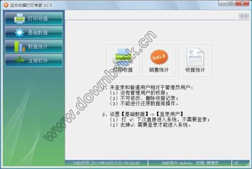 收据打印系统 远方收据打印专家 v2.5 官方正式版下载 扫描打印