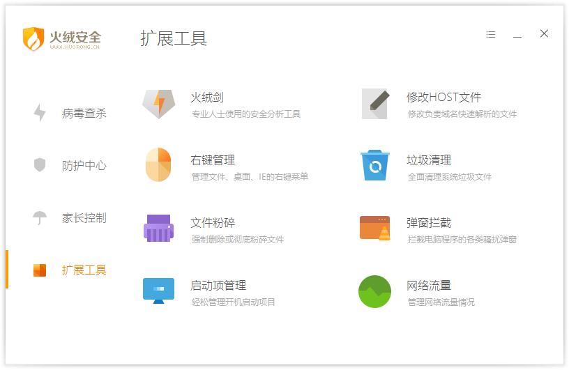 火絨互聯網安全防御軟件(hips軟件下載) V4.0.1.7 官方中文版