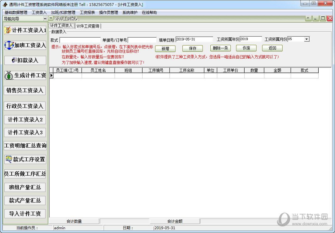 易達計件工資管理系統 V35.0.8 網絡版