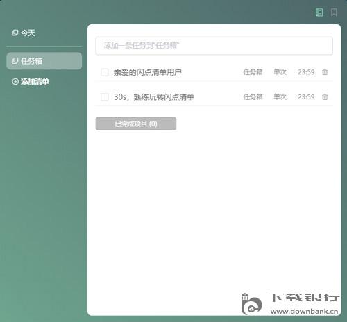 閃點清單(桌面任務提醒軟件) V1.0.1 官方版