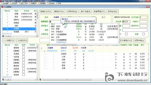 泛舟門診管理軟件 V1.0.0.1 官方版