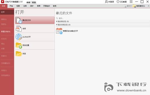 閃電PDF編輯器 V3.1.4 中文官方版