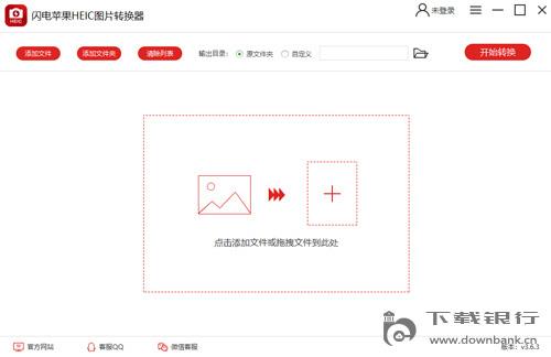 閃電蘋果HEIC圖片轉換器 V3.6.3 中文官方版