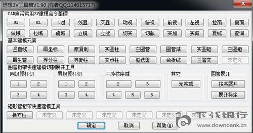 理想3V工具箱 V1.9.0 官方版