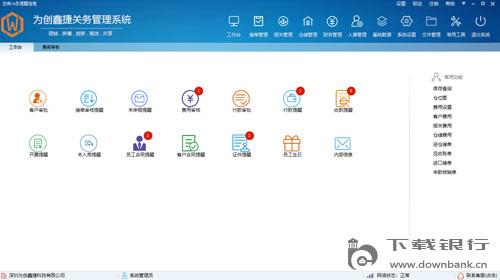 為創鑫捷關務管理系統 V6.0.0.8 官方版