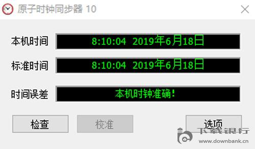 原子時鐘同步器 V10.1.0.1010 中文綠色版