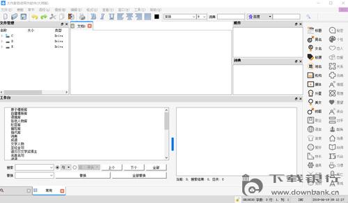 大作家自動寫作軟件 V5.5.4 大師版