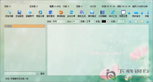 雨點寫作 V03.41.50 電腦官方版
