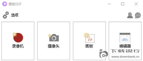傲軟GIF V1.0.0.5 電腦官方版