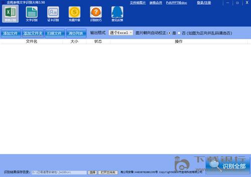 金鳴表格文字識別大師(ocr表格識別軟件) V3.98 官方電腦版