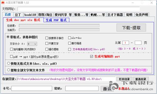 大圣文庫下載器 V1.3.0 官方綠色版