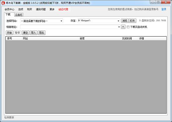 啄木鳥下載器 V3.9.5.2 全能版