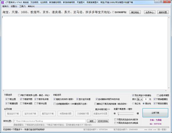 下圖高手 V74.0 高級版