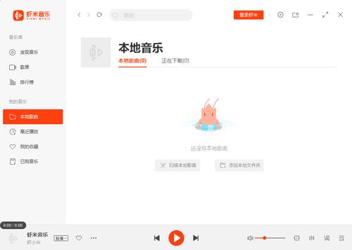 蝦米音樂 V7.2.6.0 32位版