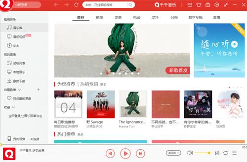 千千音樂 V11.1.6.0 官方版