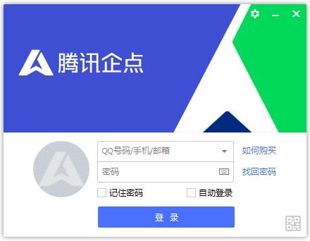 騰訊企點 V3.1.2 官方版