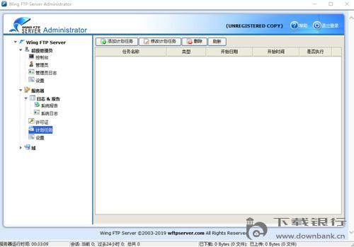 Wing FTP Server(FTP服務器軟件)V6.0.9 X64多國語言版