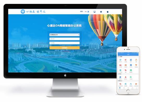 心通達OA精靈客戶端 V2019.05.18.1 奮進版