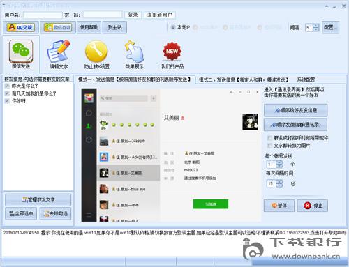 石青微信工具箱 V1.0.6.10 綠色版