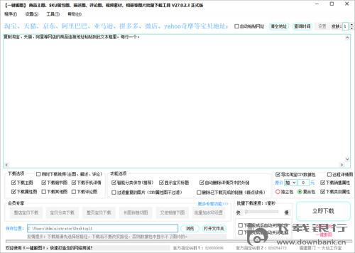 大仙一鍵搬圖 V27.0.2.3 正式版