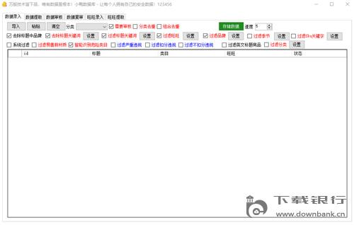 小鴨數據庫 V1.0.7129 官方版