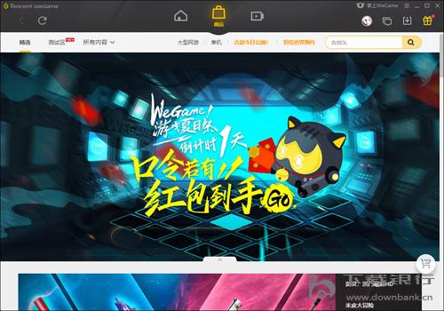 騰訊Wegame游戲平臺 V3.24.2.7122 官方電腦版