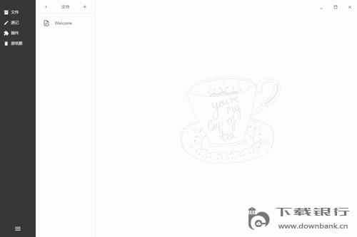 Tea云筆記 V0.16.0 官方版