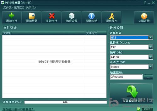 無敵MP3轉換器 V6.0.6.2 官方版