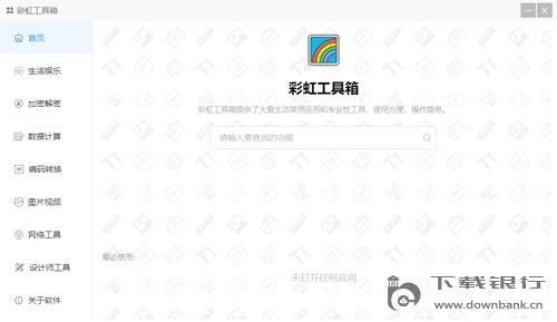 彩虹工具箱 V1.1.11 官方版