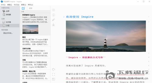 Inspire(Markdown編輯器) V3.3.0.186 官方版
