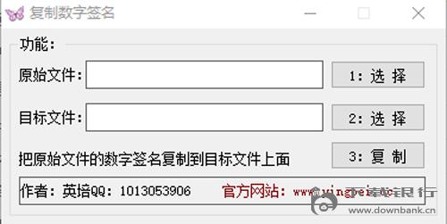 復制數字簽名工具 V1.0 綠色版