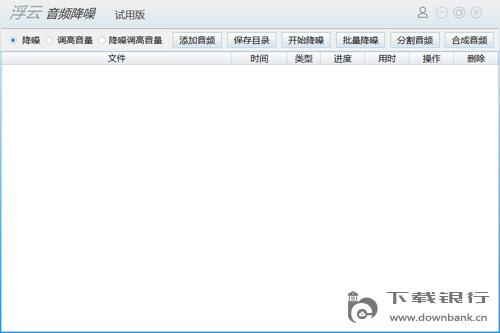浮云音頻降噪 V1.2.2 官方電腦版