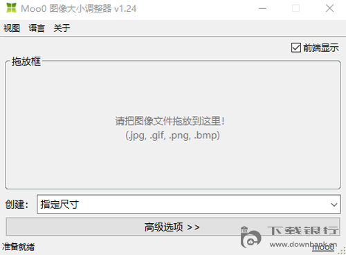 Moo0圖像大小調整器 V1.24 多國語言版