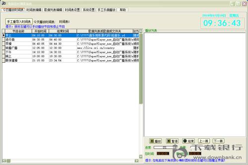 易達電腦定時播音系統 V35.8.2 官方版