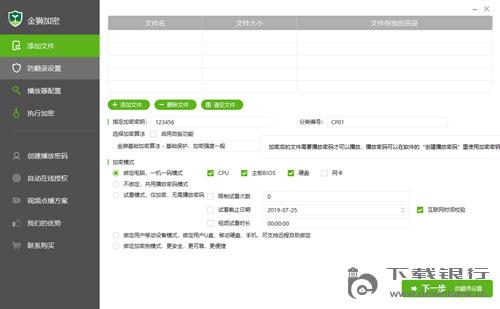 金獅視頻加密專家 V3.0 綠色免費版