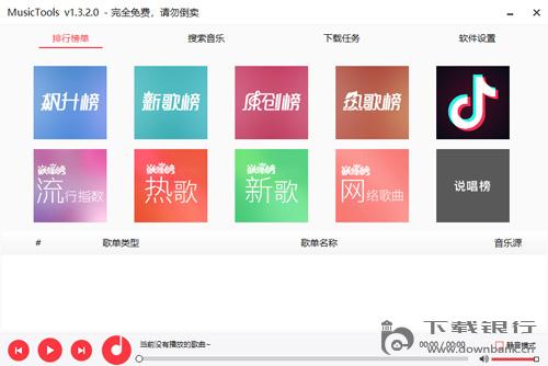 MusicTools(音樂免費下載軟件) V1.3.2.0 中文免費版