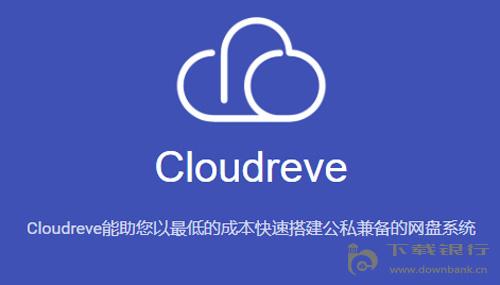Cloudreve私人網盤系統 V1.0 官方版