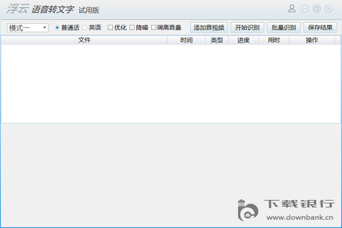 浮云識音(語音轉文字軟件) V1.4.6 官方電腦版