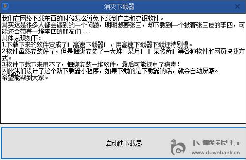 消滅下載器((捆綁軟件攔截工具) )V1.0 綠色免費版