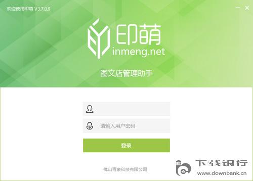 印萌自助打印軟件 V3.7.0.9 官方電腦版