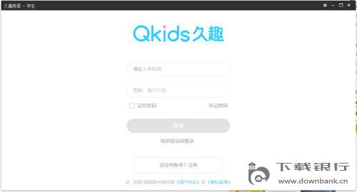 久趣英語(Qkids) V2.0 電腦客戶端