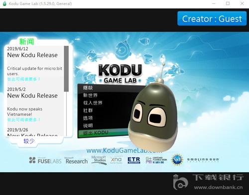 酷豆少兒編程軟件 V1.5.29.0 官方漢化版