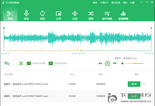 QVE音頻剪輯 V1.0.18 免費官方版