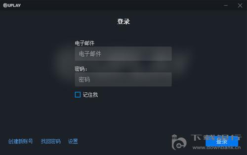 Uplay(育碧游戲平臺) V92.0 電腦客戶端