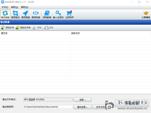 神奇音頻處理軟件 V2.0.0.207 官方版