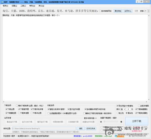 電商圖片助手 V31.0.0.3 綠色免費版