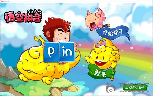 悟空拼音 V1.0.2 官方(非免費)版